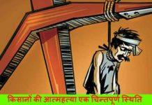किसानों की आत्महत्या एक चिन्तपूर्ण स्थिति