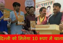 MCD चुनाव: दिल्ली को मिलेगा 10 रूपए में खाना