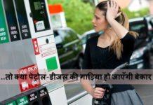 ...तो क्या पेट्रोल-डीजल की गाड़िया हो जाएँगी बेकार