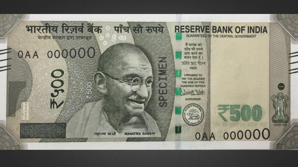 अब मार्किट में आ गया है 500 का नया नोट