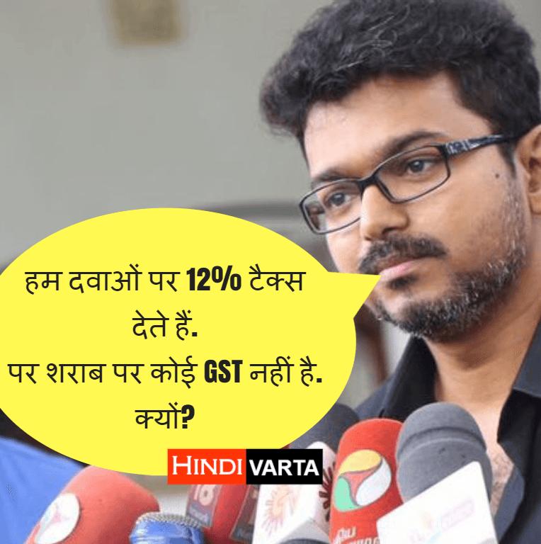 vijay mersal vjp controversy
