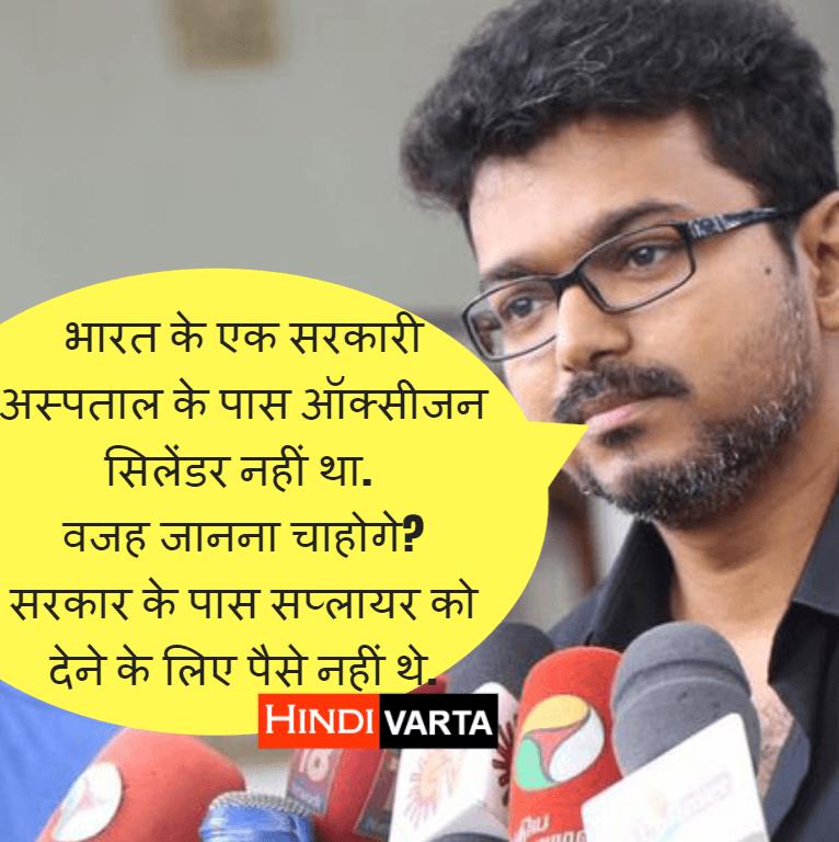 vijay mersal vjp controversial dialogue