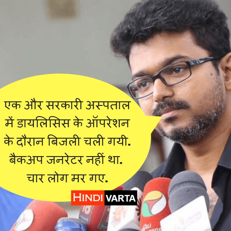 vijay mersal vjp controversial dialogues