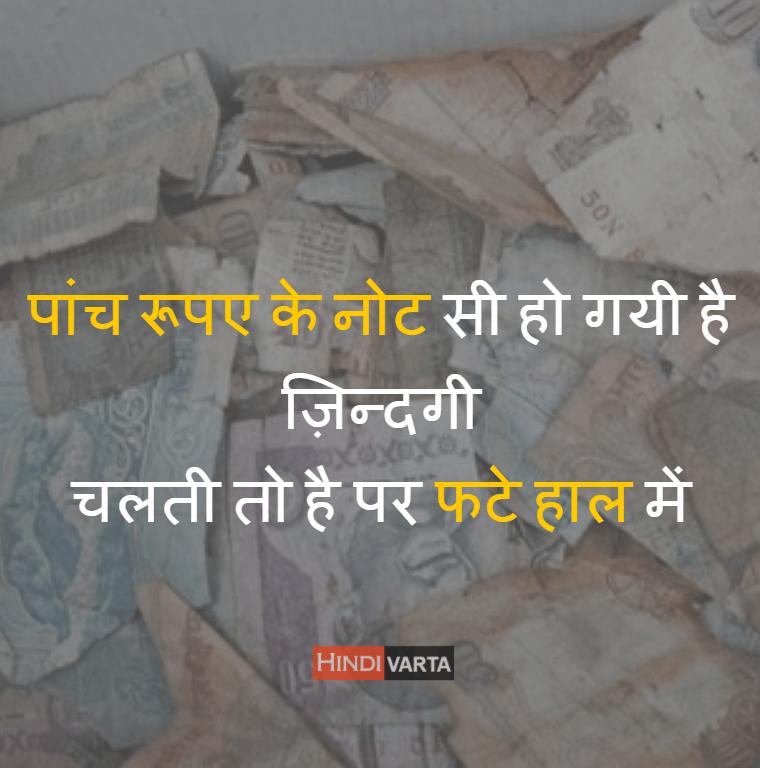 life hindi suvichar