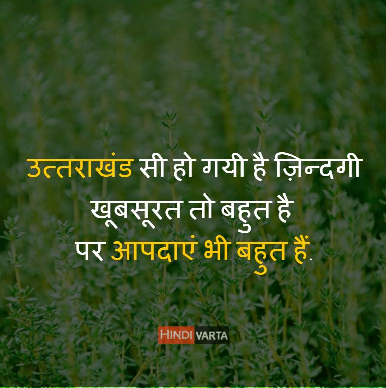 life quote hindi