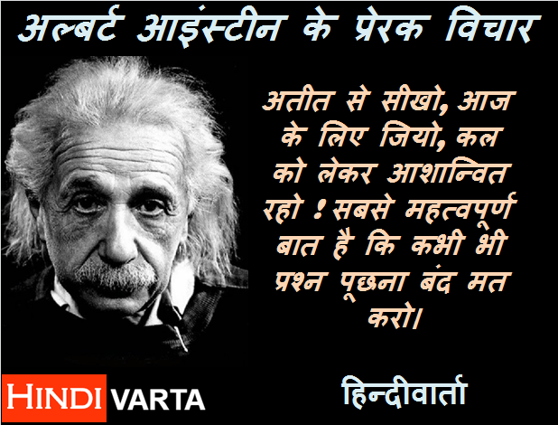 Einstein ke bhavishya ke bare mein anmol vachan