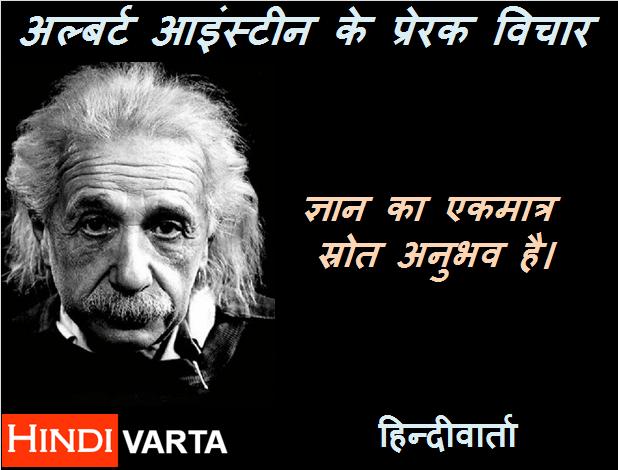 gyan aur anubhav Einstein