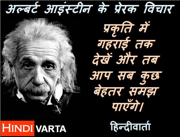 prakrati se seekhne par Einstein ke anmol vichar