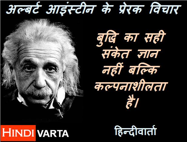 kalpana buddhi Einstein ke vachan