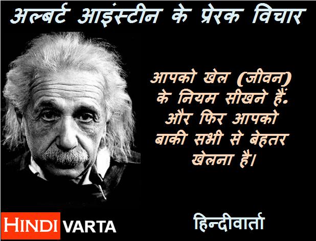 Life par Einstein ke prerak vichar