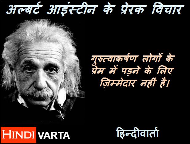 Love prem par Einstein ke vichar