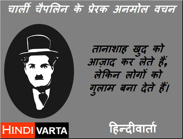 dictator quotes by Charlie Chaplin in hindi