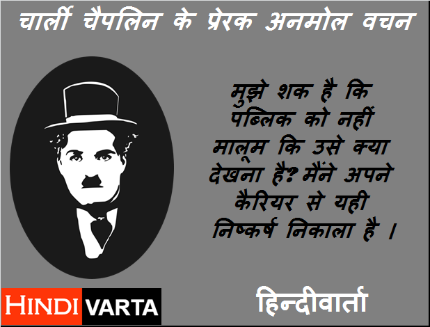 public par Charlie Chaplin quotes in Hindi