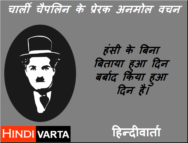laughter hansee Charlie Chaplin motivational quotes in hindi