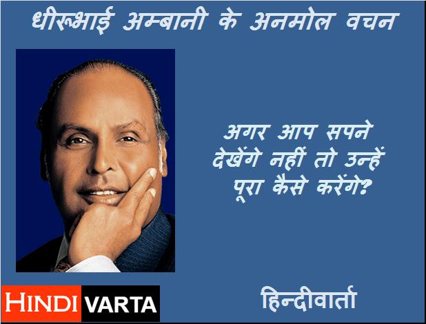 sapne dekhna jaruri hai Dhirubhai Ambani anmol vachan