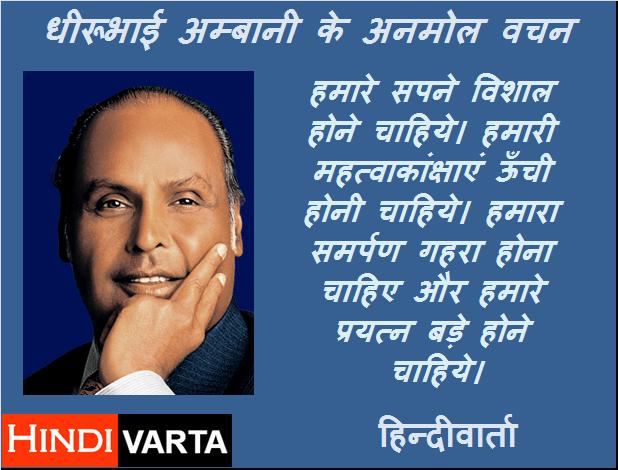 Prayatn karo anmol vichar Dhirubhai Ambani