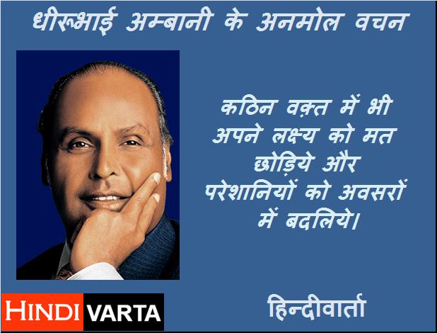 avsar opportunity anmol vachan Dhirubhai Ambani
