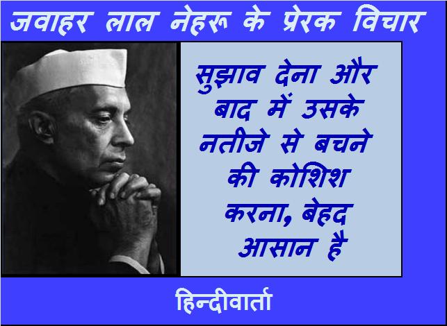 Salah dene ke bare mein Nehru ji ke vachan