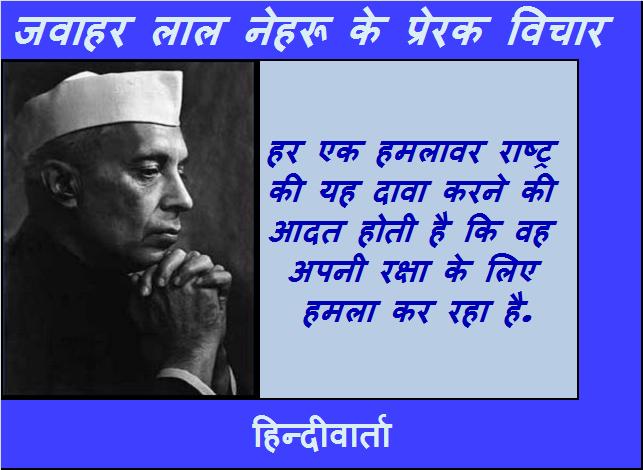 Shanti par Nehru ji ke anmol vachan