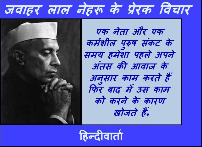 neta ke bare mein Nehru ke anmol vichar