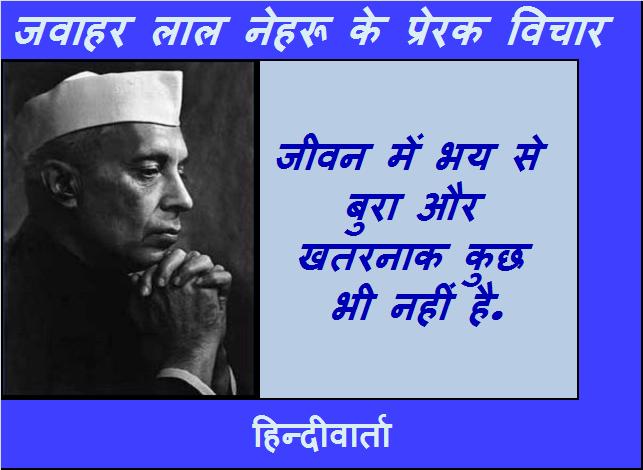 jivan mein bhay se bura kuch nahin hai - nehru