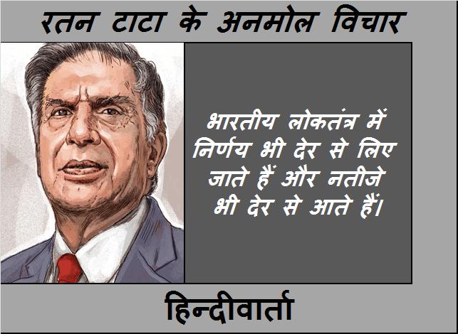 bharat ke loktantra ke bare mein ratan tata ke hindi mein quote