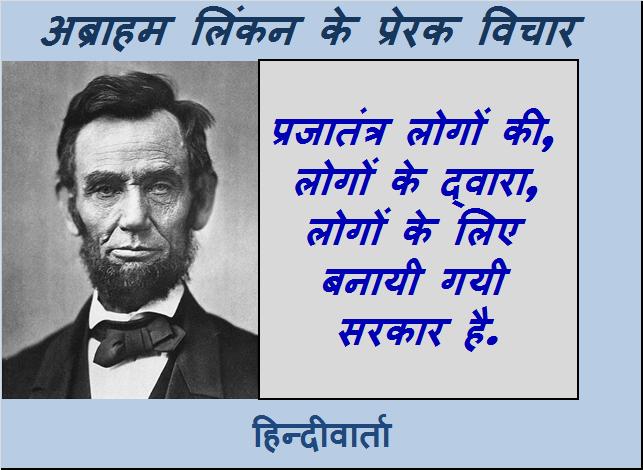 abraham lincoln प्रजातंत्र लोगों की, लोगों के द्वारा, लोगों के लिए बनायी गयी सरकार है.