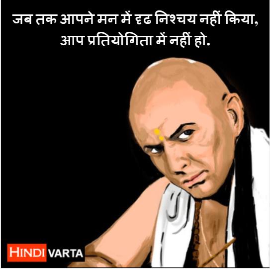 chanakya on office politics