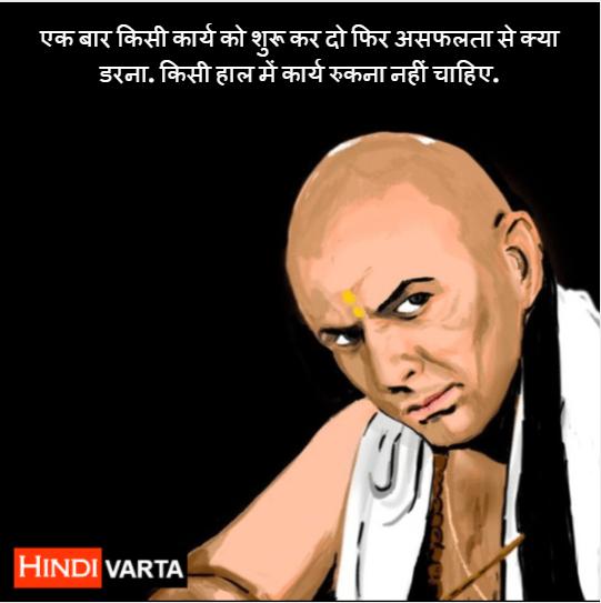chanakya quote in hindi