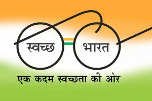 Swachh-Bharat-Abhiyan essay in Hindi