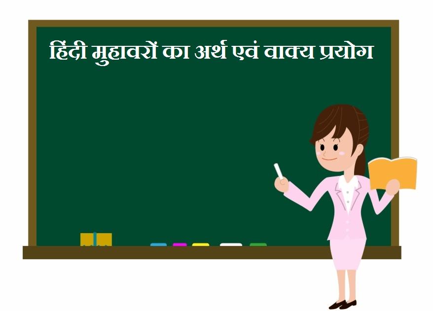 Hindi Muhavron ka arth evam vakya prayog