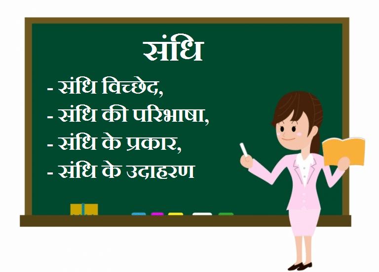 Sandhi