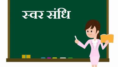 Swar Sandhi ki Paribhasha
