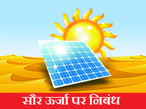 SOLAR ENERGY ESSAY IN HINDI