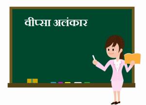 Veepsa Alankar in Hindi