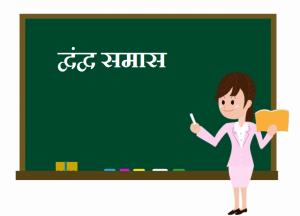 dwand Samas in Hindi