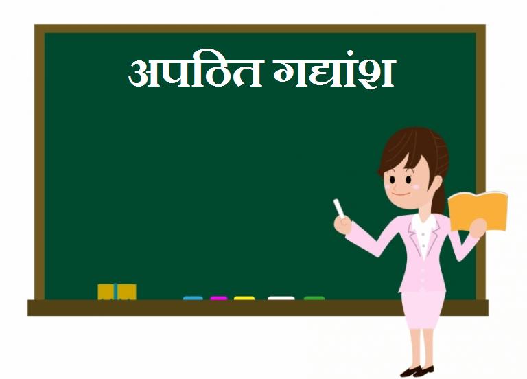 अपठित गद्यांश class 12,11 हिंदी NCERT Solutions Class 12,11 Hindi unseen passage