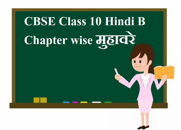 CBSE Class 10 Hindi B Muhavare