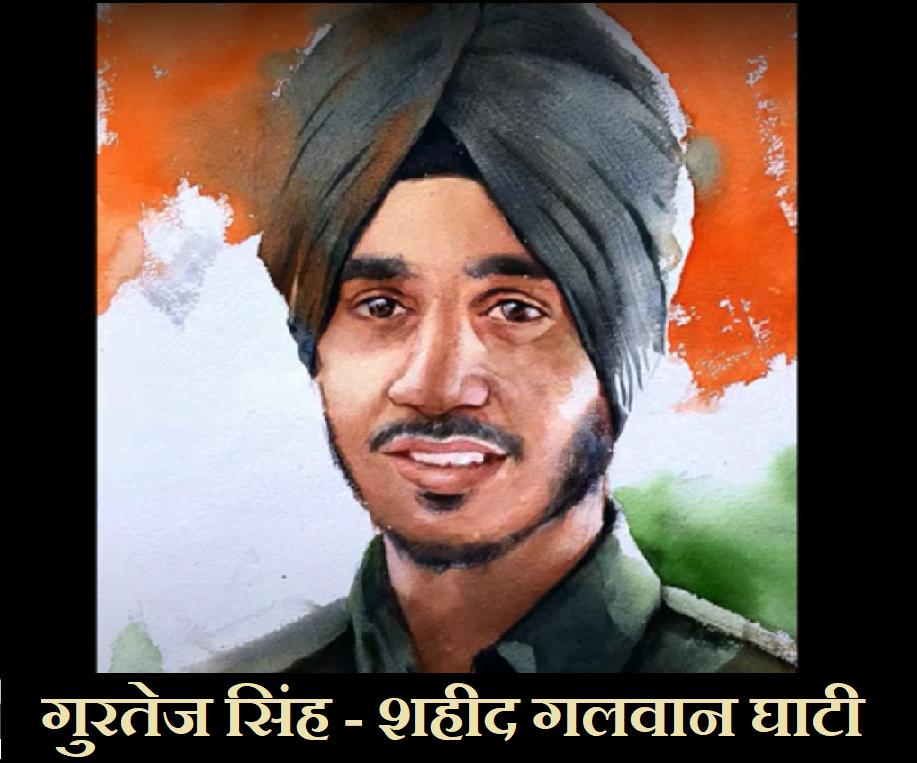 Motivational Story of Shaheed Gurtej Singh