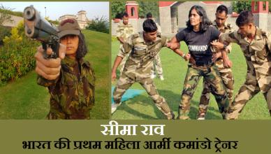 seema rao army commando trainer