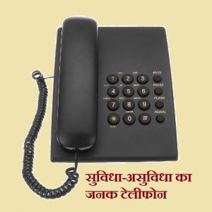 telephone essay in hindi