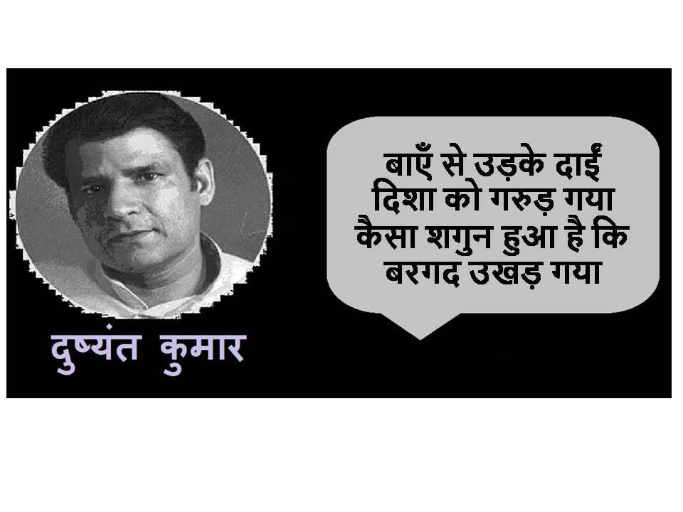 Dushyant Kumar shayari – Baaem Se Urake Daaeem Dishaa Ko Garura Gayaa