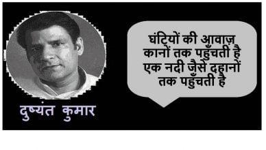 Dushyant Kumar shayari – Ghantiyon Kii Aavaaj Kaanon Tak Pahunchatii Hai