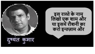 Dushyant Kumar shayari – Is Raaste Ke Naam Likho Ek Shaam Aur