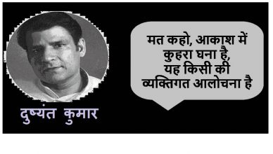 Dushyant Kumar shayari – Mata Kaho, Aakaasha Mem Kuharaa Ghanaa Hai