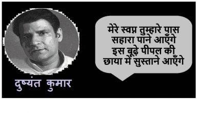 Dushyant Kumar shayari – Mere Svapn Tumhaare Paas Sahaaraa Paane Aaenge