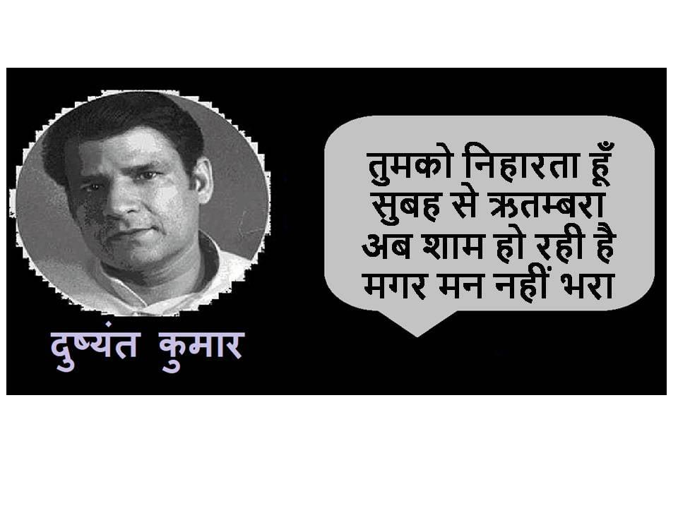 Dushyant Kumar shayari – Tumako Nihaarataa Hoon Subah Se Rritambaraa
