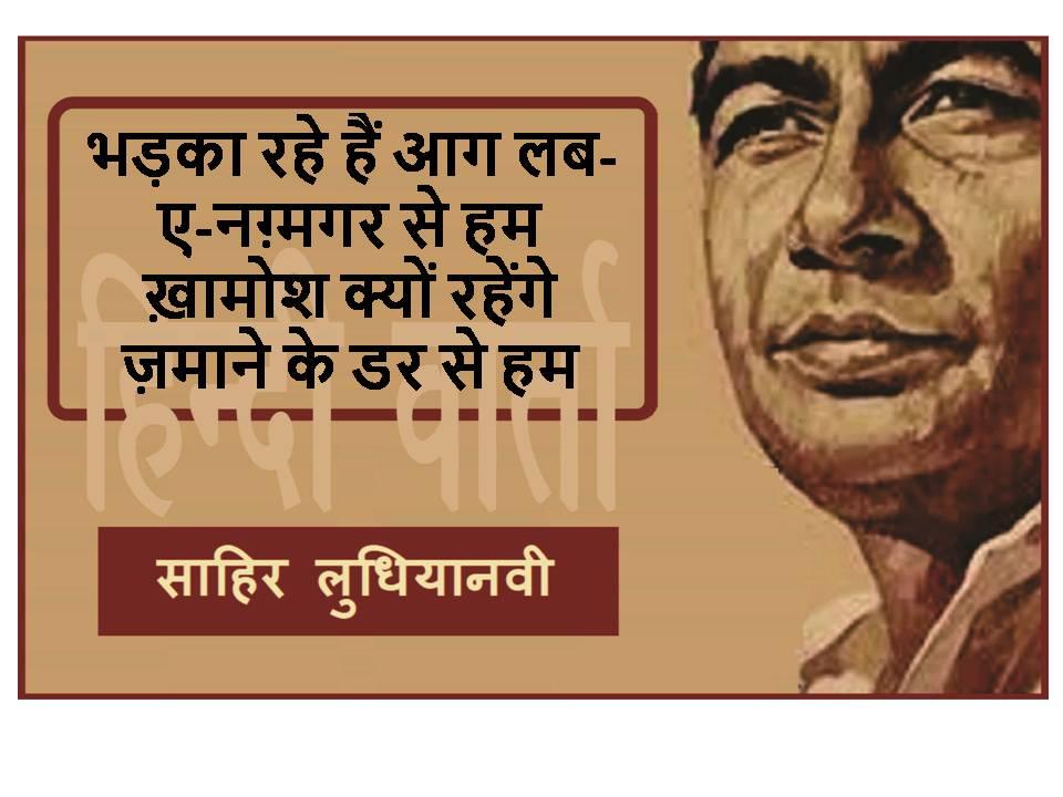 Sahir Ludhianvi– Bhadkaa Rahe Hain Aag Lab-E-Nagmagar Se Ham