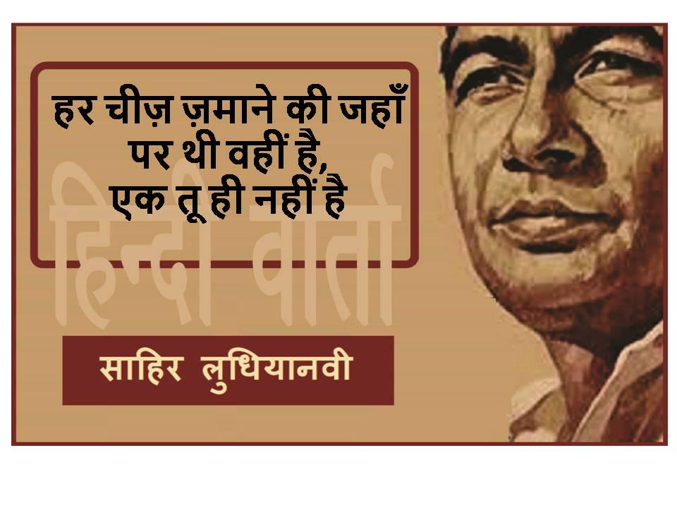 Sahir Ludhianvi– Har Chiij Jmaane Kii Jahaan Par Thii