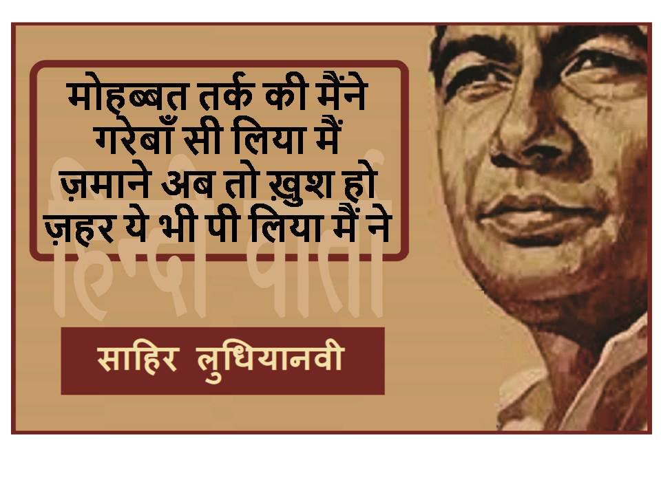 Sahir Ludhianvi– Mohabbat Tark Kii Mainne Garebaan Sii Liyaa